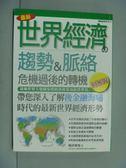 【書寶二手書T3/財經企管_IEJ】最新世界經濟趨勢&脈絡_相沢