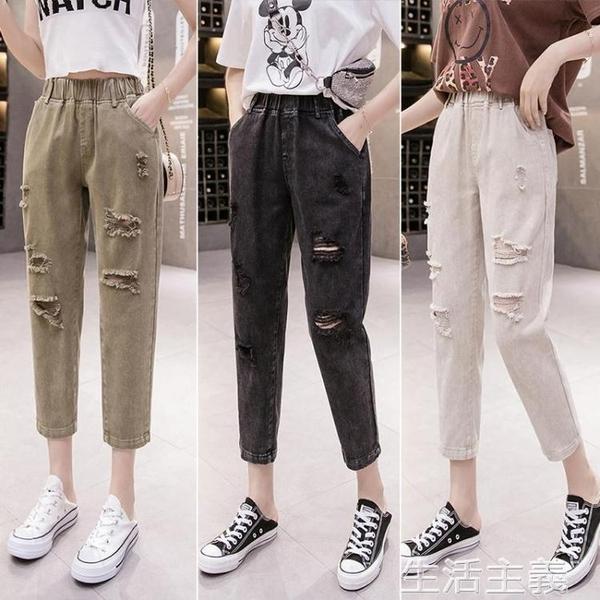 牛仔褲 七分褲子女夏新款學生寬鬆破洞牛仔褲小個子鬆緊腰哈倫褲薄款 生活主義