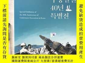 二手書博民逛書店罕見大韓民國水中發掘40年特別展覽Y267111 韓國海洋文化財