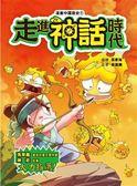 漫畫中國歷史(1):走進神話時代