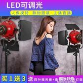 攝影棚LED紅頭燈50w 套裝 攝影燈人像直播補光燈影子舞燈 igo陽光好物
