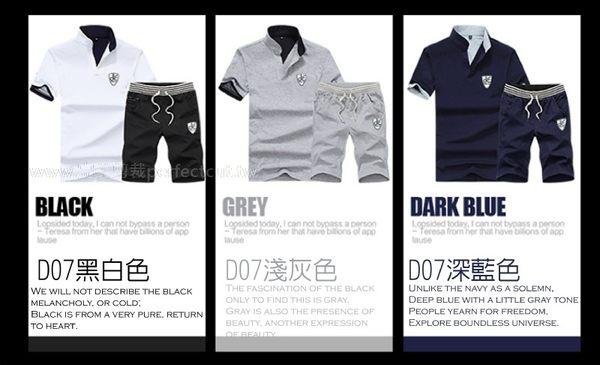 【完美剪裁獨家款 】電繡盾牌型男短袖運動套裝 《P5025》