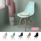 馬卡龍椅子(1入) 椅子 辦公椅 餐椅 ...