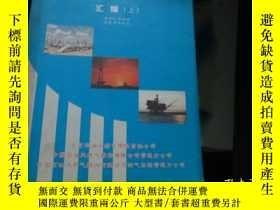 二手書博民逛書店罕見天然氣流量計量、氣質分析標準規程彙編(上)Y228695 潘