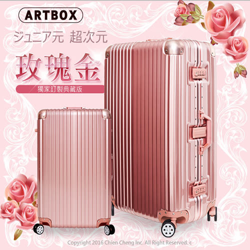 (限量) ARTBOX 超次元 - 20吋 輕量PC鏡面鋁框行李箱(玫瑰金)