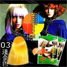 坦洛尼爾染髮彩色漂粉-20g(03淺金色) [26276]