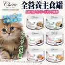 【培菓平價寵物網】Cherie法麗》全營養主食罐天然鮪魚/雞肉慕斯-80g*24罐