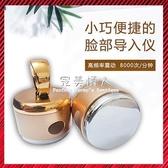 美容儀護膚按摩臉部導入儀護膚品吸收精華油水乳眼霜面部家用電動美容儀