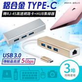 [哈GAME族]免運費 可刷卡 aibo Type-C 轉 3埠USB3.0 HUB集線器 + RJ45高速網路卡 支援OTG 金色 銀色