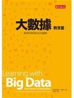 二手書博民逛書店《大數據(教育篇):教學與學習的未來趨勢》 R2Y ISBN:9863205664