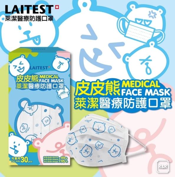萊潔 LAITEST 皮皮熊 醫療防護口罩(兒童) - 30入盒裝
