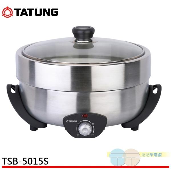 TATUNG 大同 5公升電火鍋 TSB-5015S