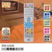 配件王萬用DVD遙控器RM-UA08A08【愛買】