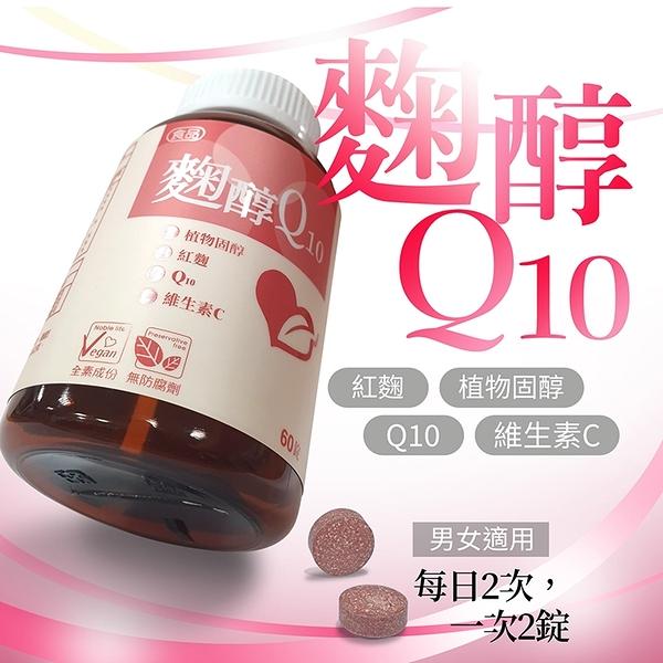 【光量】麴醇Q10 調節生理機能保健食品推薦 全素機能保健食品
