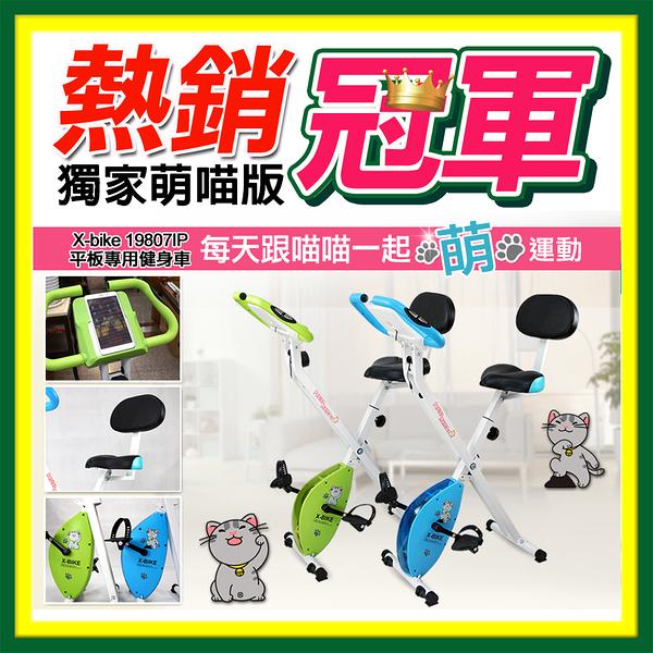 【 X-BIKE 晨昌】平板專用健身車 (可放平板手機) 台灣精品 19807IP