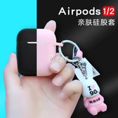 Airpods保護殼 airpods保護套airpods2保護殼硅膠創意蘋果無線耳機充電盒套潮牌 伊芙莎
