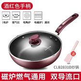 Joyoung/九陽炒鍋不粘鍋炒菜鍋電磁爐炒鍋不粘鍋無油煙燃氣鍋具