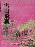 (二手書)雪山飛狐(1)