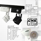 數位燈城LED Light-Link 促銷優惠商品 MR16 LED 方頭軌道燈 CNS認證 商空燈具、餐廳居家夜市必備燈款