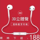 全館79折-藍芽耳機無線蘋果iPhone7/6plus運動耳塞式vivo華為oppo星空夏日「高品質推薦」