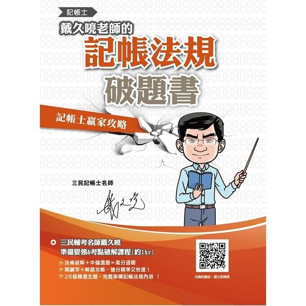 戴久喨老師的記帳法規破題書(記帳士適用)贈準備要領及考點破解加值影音課程