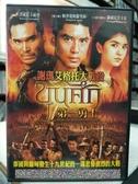 挖寶二手片-K01-046-正版DVD-泰片【第一勇士】-泰國與緬甸發生十九世紀的一場悲慘激烈的大戰(直