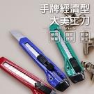 【珍昕】手牌經濟型大美工刀(長約16cm)(顏色隨機出貨)/美工刀/裁紙刀/剪紙刀/切割刀