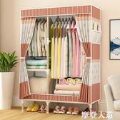 單人租房衣櫃簡易布衣櫃家用實木收納衣櫥組裝布藝櫃子雙人可拆卸QM『摩登大道』