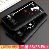 黑底浮雕殼 三星 Galaxy S8 Plus 手機套 TPU材質 立體彩繪 s8 保護套 S8 Plus 全包軟殼 s8+ 手機殼