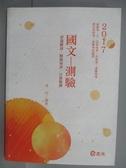 【書寶二手書T2/進修考試_PLX】2017高普考-國文-測驗_卓村