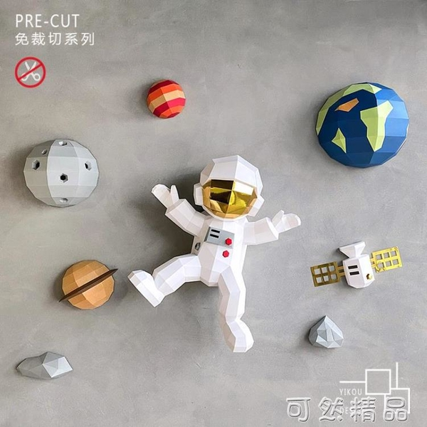 兒童房牆面裝飾宇航員創意牆壁掛件立體太空人星球北歐風紙模DIY 可然精品