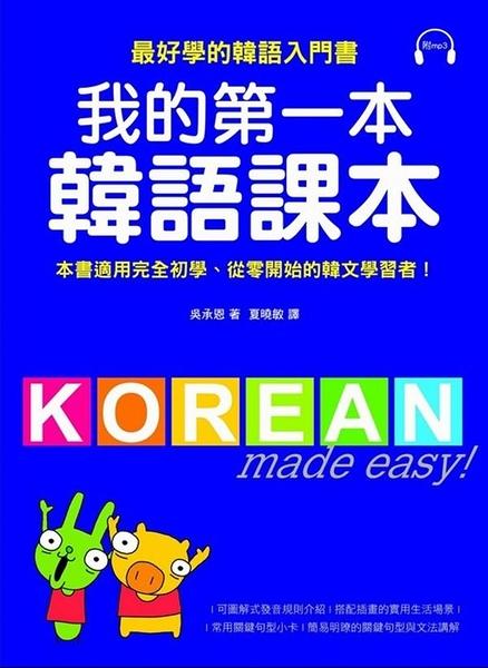 (二手書)我的第一本韓語課本