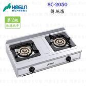 【PK廚浴生活館】高雄豪山牌 SC-2050  傳統爐 ☆瓦斯爐 實體店面 可刷卡
