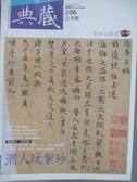 【書寶二手書T1/雜誌期刊_YKF】典藏古美術_206期_潮人玩紫砂等