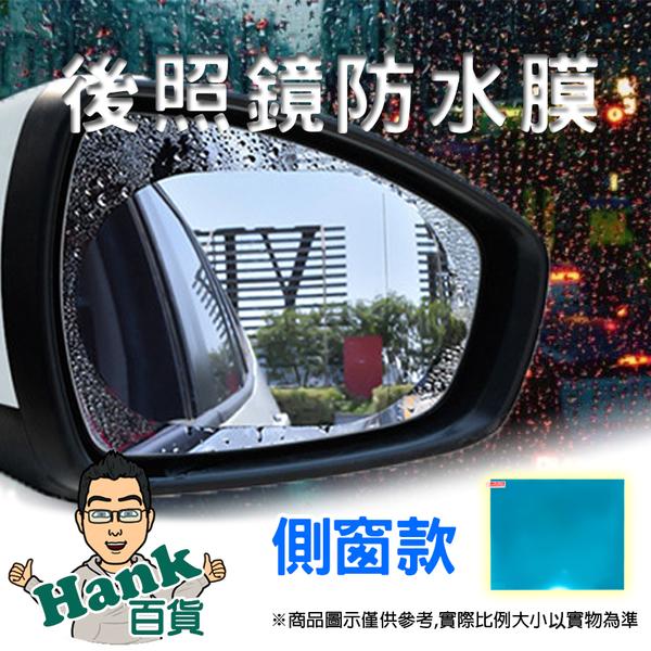 〈限今日-超取288免運〉後照鏡防水膜 防水膜 車窗通用防水膜 防霧膜(側窗款)【G0074-F】