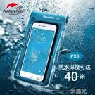 手機防水袋潛水手機套觸屏騎手防塵防水手機殼透明手機袋蘋果華為 一米陽光
