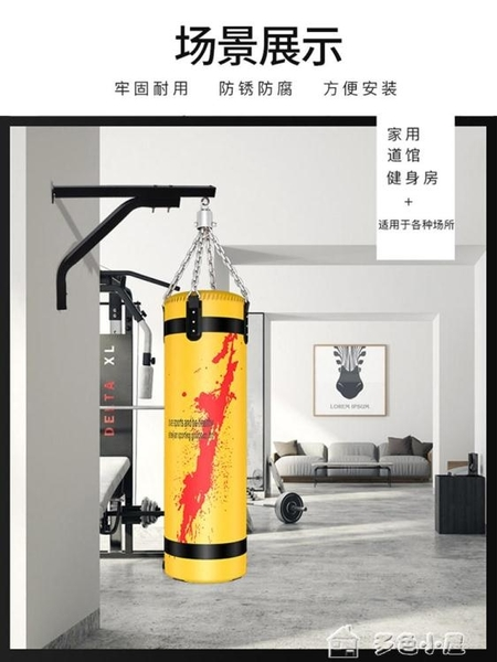 沙包沙袋拳擊沙袋架子吊式掛鉤固定吊架沙包室內支架家用的掛架懸掛壁掛式YXS 雙十一鉅惠