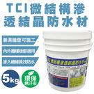 TCI微結構滲透結晶防水材(粉劑)-5kg