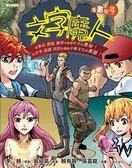 文字魔人漫畫版(4)