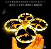 遙控玩具-抖音智慧手勢感應無人機手表飛機玩具遙控兒童ufo小學生飛行器男