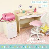 馬卡龍色系-兒童書桌(II)&三抽收納櫃(2件組) 書桌 收納櫃 置物櫃 天空樹生活館