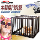 【 培菓平價寵物網 】日本DoggyMan》中小型犬用木製上掀側開式狗籠