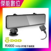 DOD RX800【贈128G+翻譯機】1440p GPS 電子後視鏡 11.88吋 雙鏡頭 後視鏡型行車記錄器 保固三年