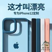 iPhone12手機殼蘋果12promax全包12pro防摔硅膠透明保護套【步行者戶外生活館】