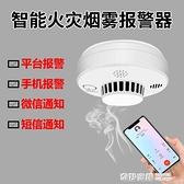 煙霧報警器NB自動連手機遠程火災探測器商用消防3C認證wifi煙感器 全館免運