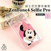 [兩件七折] 迪士尼 ASUS ZenFone4 Selfie Pro ZD552KL 空壓殼 手機殼 史迪奇 彩繪 防摔 氣墊 保護套