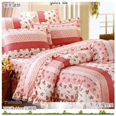 精梳棉/五件套【夏季薄床罩】5*6.2尺/雙人/御芙專櫃『玫瑰真愛』☆*╮MIT