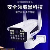 攝像頭 室外攝像頭家用無線WIFI網絡連手機遠程野戶外高清夜視器套裝(快速出貨)
