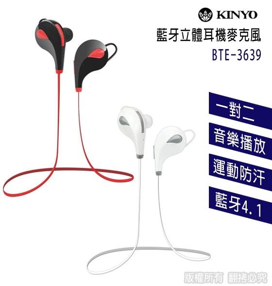 ✔耐嘉 KINYO BTE-3639 藍牙立體耳機麥克風 藍芽4.1 BTE3639 手機通話 可聽音樂 運動防汗 免持聽筒
