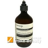 Aesop 橙香身體乳霜(500ml)《jmake Beauty 就愛水》